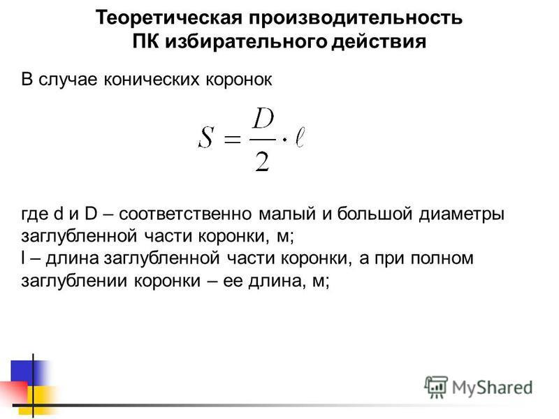 Теоретическая производительность ПК избирательного действия В случае конических коронок где d и D – соответственно малый и большой диаметры заглубленной части коронки, м; l – длина заглубленной части коронки, а при полном заглублении коронки – ее дли