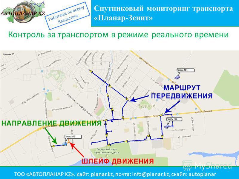 Спутниковый мониторинг транспорта «Планар-Зенит» Контроль за транспортом в режиме реального времени Работаем по всему Казахстану ТОО «АВТОПЛАНАР KZ». сайт: planar.kz, почта: info@planar.kz, скайп: autoplanar