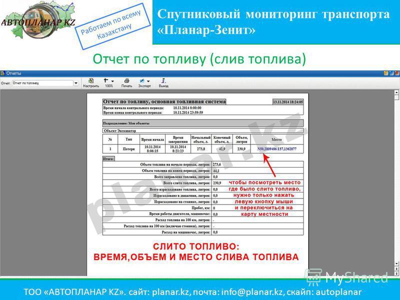 Спутниковый мониторинг транспорта «Планар-Зенит» ТОО «АВТОПЛАНАР KZ». сайт: planar.kz, почта: info@planar.kz, скайп: autoplanar Работаем по всему Казахстану Отчет по топливу (слив топлива)
