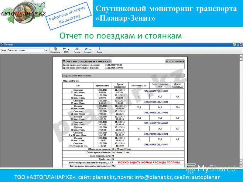 Спутниковый мониторинг транспорта «Планар-Зенит» ТОО «АВТОПЛАНАР KZ». сайт: planar.kz, почта: info@planar.kz, скайп: autoplanar Работаем по всему Казахстану Отчет по поездкам и стоянкам