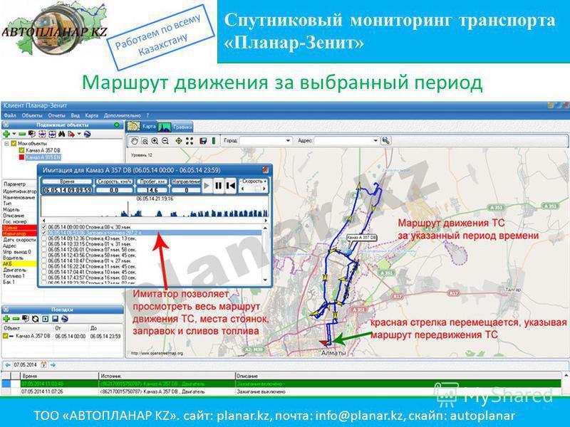 Спутниковый мониторинг транспорта «Планар-Зенит» ТОО «АВТОПЛАНАР KZ». сайт: planar.kz, почта: info@planar.kz, скайп: autoplanar Работаем по всему Казахстану Маршрут движения за выбранный период