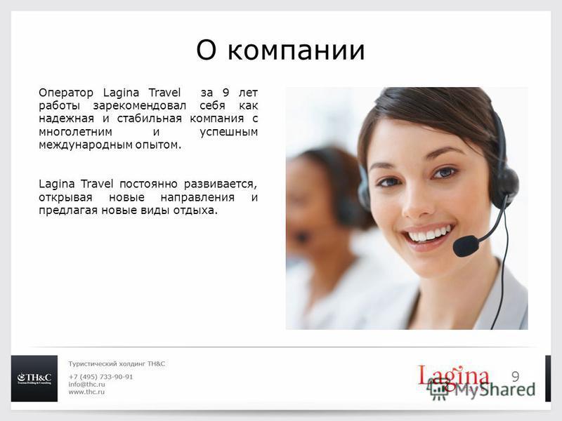 9 О компании Оператор Lagina Travel за 9 лет работы зарекомендовал себя как надежная и стабильная компания с многолетним и успешным международным опытом. Lagina Travel постоянно развивается, открывая новые направления и предлагая новые виды отдыха.
