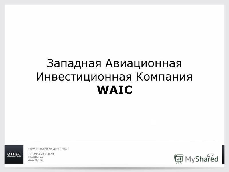 47 Западная Авиационная Инвестиционная Компания WAIC