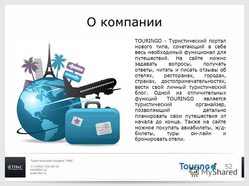 52 О компании TOURINGO - Туристический портал нового типа, сочетающий в себе весь необходимый функционал для путешествий. На сайте можно задавать вопросы, получать ответы, читать и писать отзывы об отелях, ресторанах, городах, странах, достопримечате