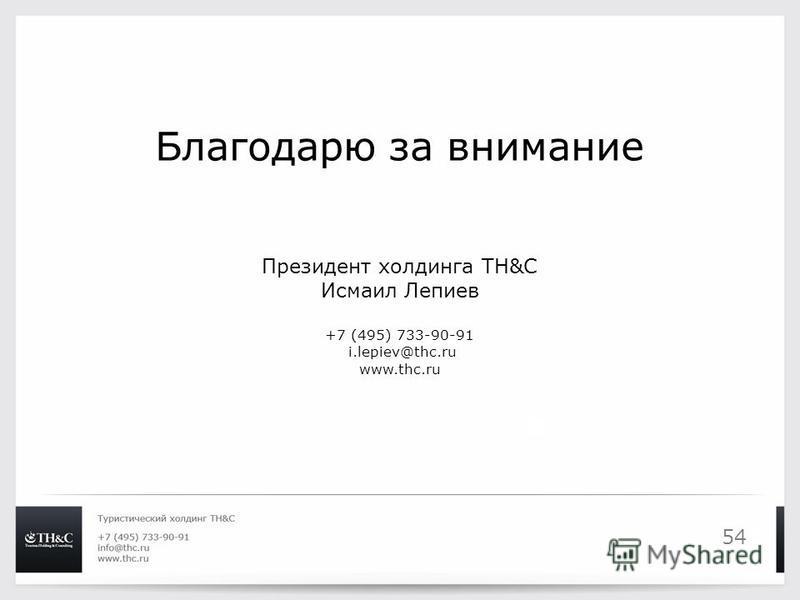 54 Благодарю за внимание Президент холдинга TH&C Исмаил Лепиев +7 (495) 733-90-91 i.lepiev@thc.ru www.thc.ru