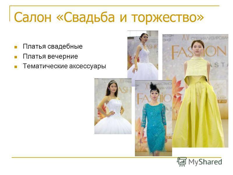 Салон «Свадьба и торжество» Платья свадебные Платья вечерние Тематические аксессуары