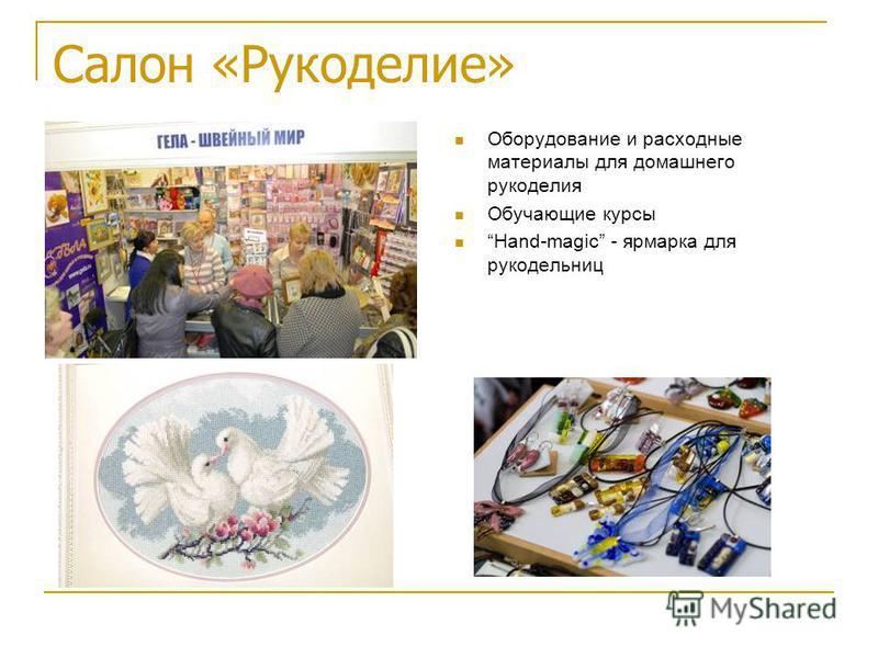 выставка ювелирные изделия москва