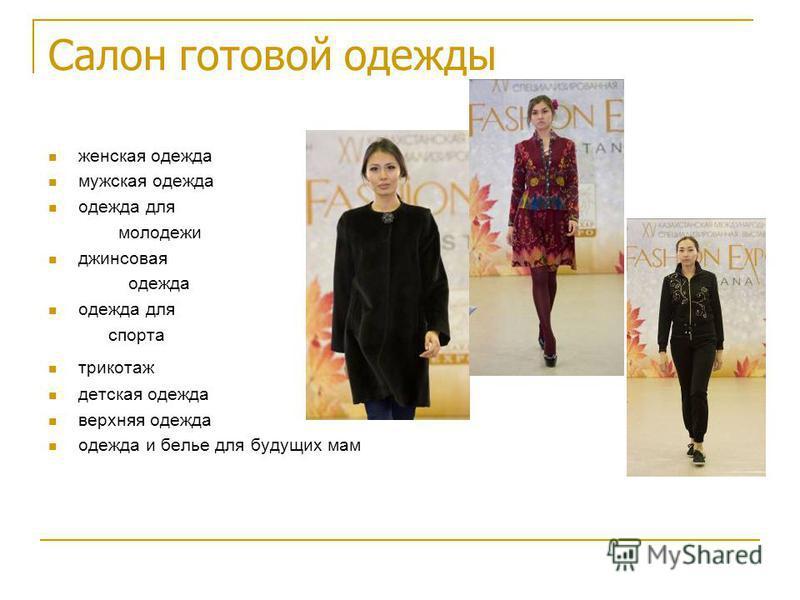Салон готовой одежды женская одежда мужская одежда одежда для молодежи джинсовая одежда одежда для спорта трикотаж детская одежда верхняя одежда одежда и белье для будущих мам