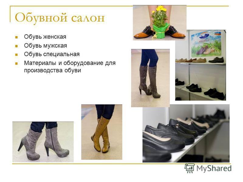 Обувной салон Обувь женская Обувь мужская Обувь специальная Материалы и оборудование для производства обуви