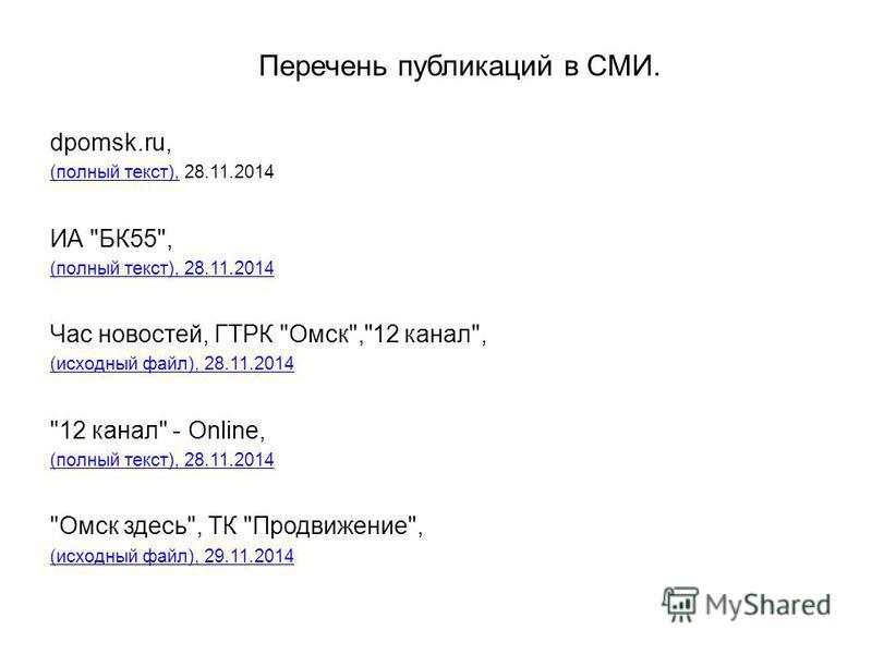dpomsk.ru, (полный текст),(полный текст), 28.11.2014 ИА