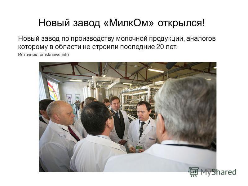 Новый завод по производству молочной продукции, аналогов которому в области не строили последние 20 лет. Источник: omsknews.info Новый завод «Милк Ом» открылся!