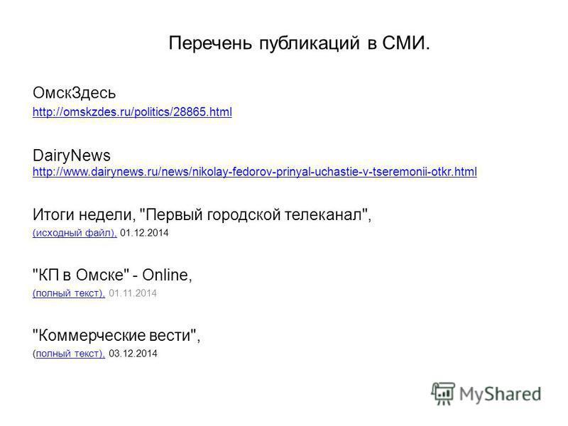 Омск Здесь http://omskzdes.ru/politics/28865. html DairyNews http://www.dairynews.ru/news/nikolay-fedorov-prinyal-uchastie-v-tseremonii-otkr.html http://www.dairynews.ru/news/nikolay-fedorov-prinyal-uchastie-v-tseremonii-otkr.html Итоги недели,