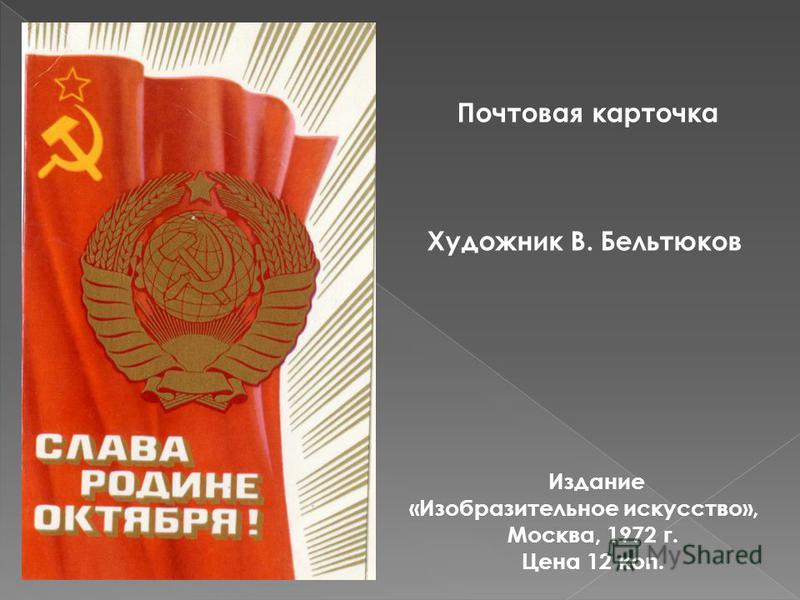Почтовая карточка Художник В. Бельтюков Издание «Изобразительное искусство», Москва, 1972 г. Цена 12 коп.