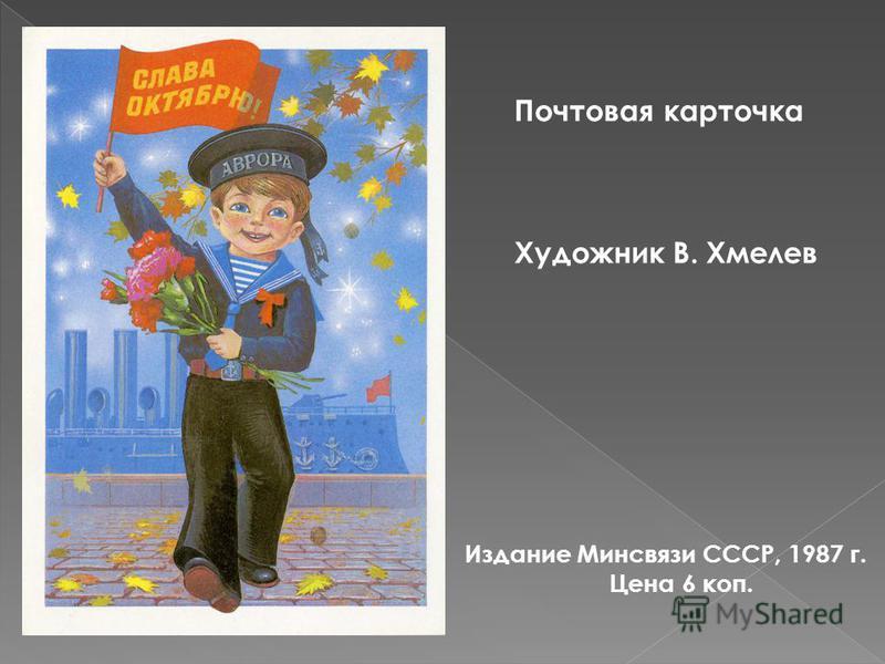 Почтовая карточка Художник В. Хмелев Издание Минсвязи СССР, 1987 г. Цена 6 коп.