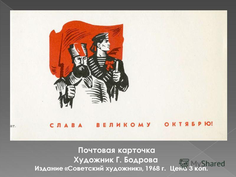 Почтовая карточка Художник Г. Бодрова Издание «Советский художник», 1968 г. Цена 3 коп.
