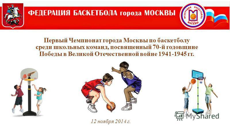 12 ноября 2014 г. Первый Чемпионат города Москвы по баскетболу среди школьных команд, посвященный 70-й годовщине Победы в Великой Отечественной войне 1941-1945 гг.