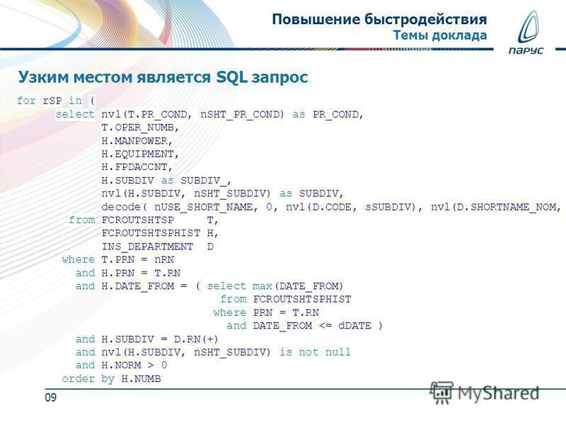Повышение быстродействия Темы доклада 09 Узким местом является SQL запрос for rSP in ( select nvl(T.PR_COND, nSHT_PR_COND) as PR_COND, T.OPER_NUMB, H.MANPOWER, H.EQUIPMENT, H.FPDACCNT, H.SUBDIV as SUBDIV_, nvl(H.SUBDIV, nSHT_SUBDIV) as SUBDIV, decode