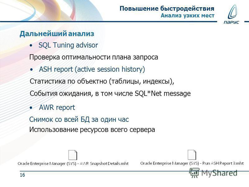 Повышение быстродействия Анализ узких мест 16 Дальнейший анализ SQL Tuning advisor Проверка оптимальности плана запроса ASH report (active session history) Статистика по объектно (таблицы, индексы), События ожидания, в том числе SQL*Net message AWR r