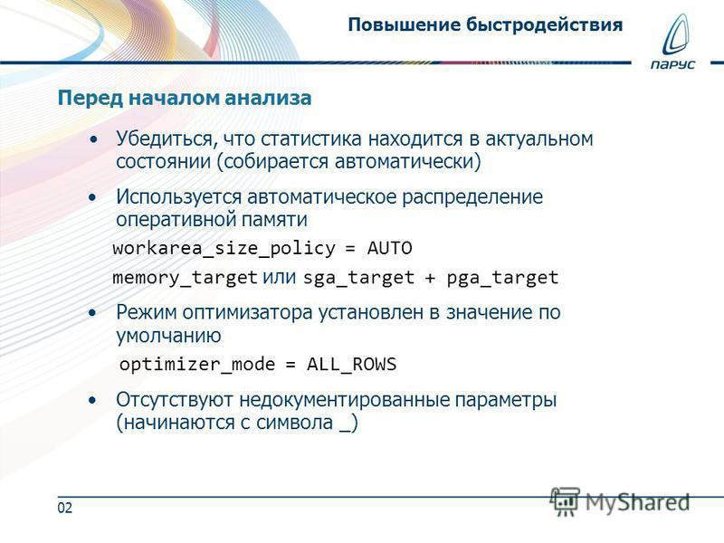 Убедиться, что статистика находится в актуальном состоянии (собирается автоматически) Используется автоматическое распределение оперативной памяти workarea_size_policy = AUTO memory_target или sga_target + pga_target Режим оптимизатора установлен в з