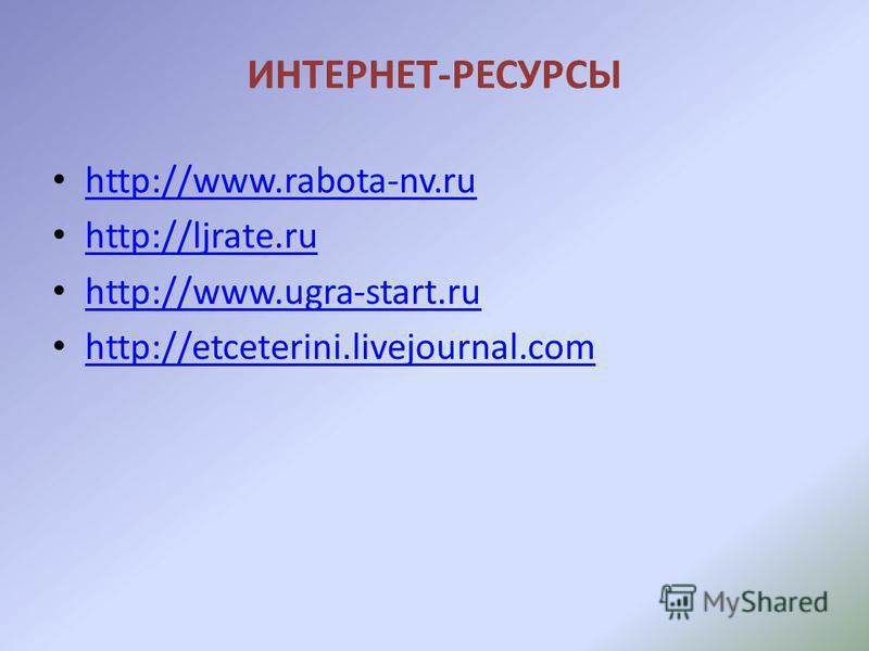 ИНТЕРНЕТ-РЕСУРСЫ http://www.rabota-nv.ru http://ljrate.ru http://www.ugra-start.ru http://etceterini.livejournal.com