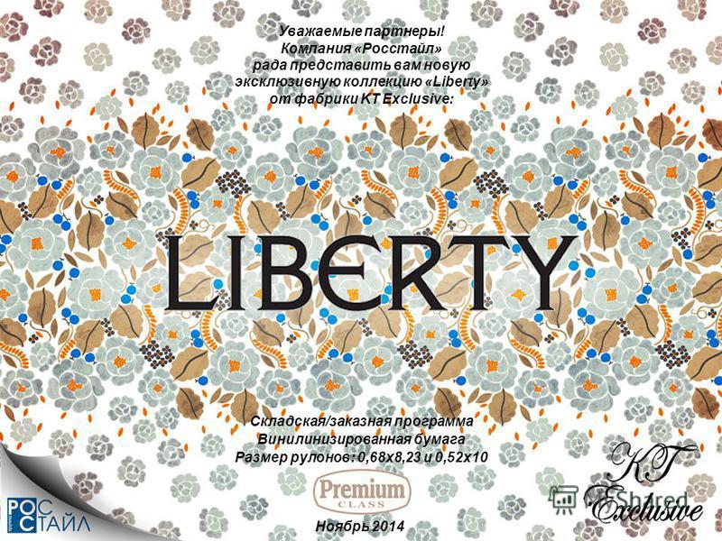 Ноябрь 2014 Винилинизированная бумага Уважаемые партнеры! Компания «Росстайл» рада представить вам новую эксклюзивную коллекцию «Liberty» от фабрики KT Exclusive: Размер рулонов: 0,68x8,23 и 0,52x10 Складская/заказная программа
