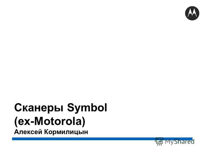 Сканеры Symbol (ex-Motorola) Алексей Кормилицын