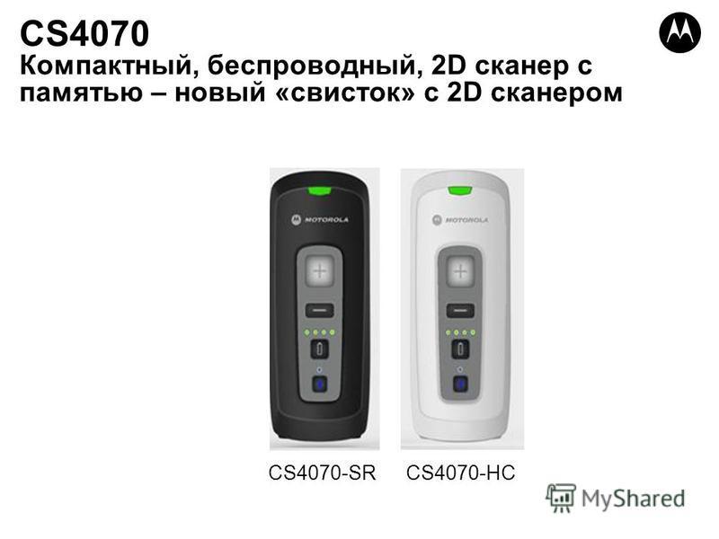 CS4070 Компактный, беспроводный, 2D сканер с памятью – новый «свисток» с 2D сканером CS4070-SR CS4070-HC