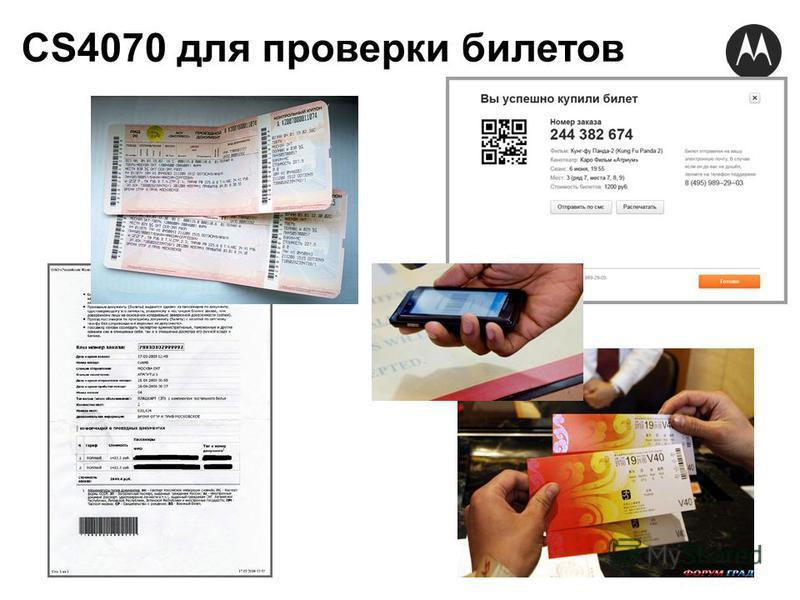 CS4070 для проверки билетов