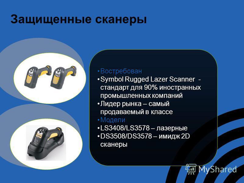 Защищенные сканеры Востребован Востребован Symbol Rugged Lazer Scanner - стандарт для 90% иностранных промышленных компанийSymbol Rugged Lazer Scanner - стандарт для 90% иностранных промышленных компаний Лидер рынка – самый продаваемый в классе Лидер