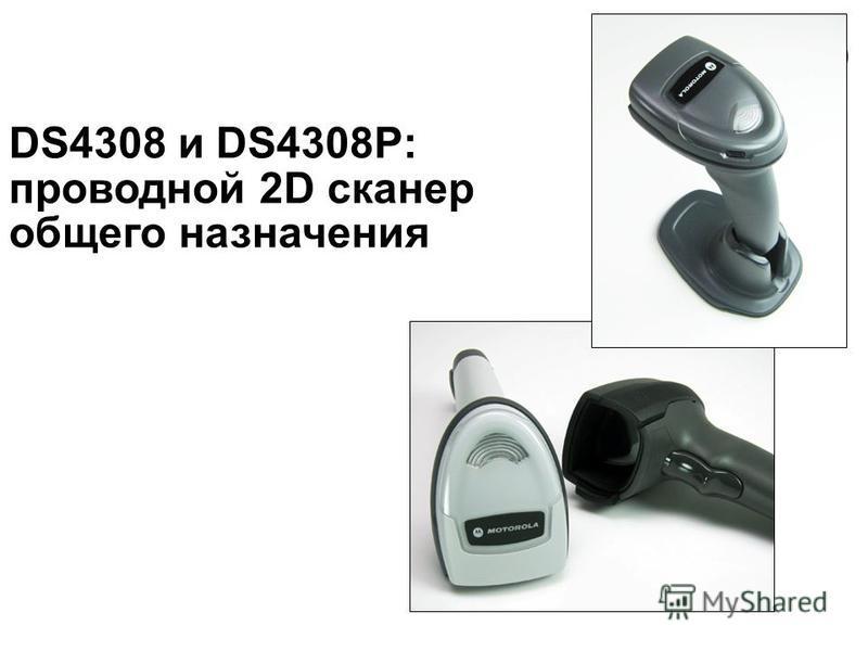 DS4308 и DS4308P: проводной 2D сканер общего назначения