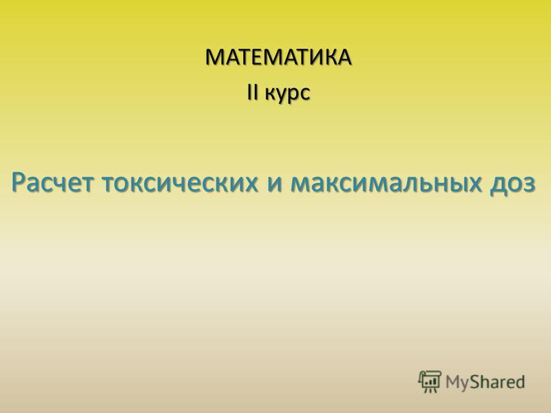 Расчет токсических и максимальных доз МАТЕМАТИКА II курс