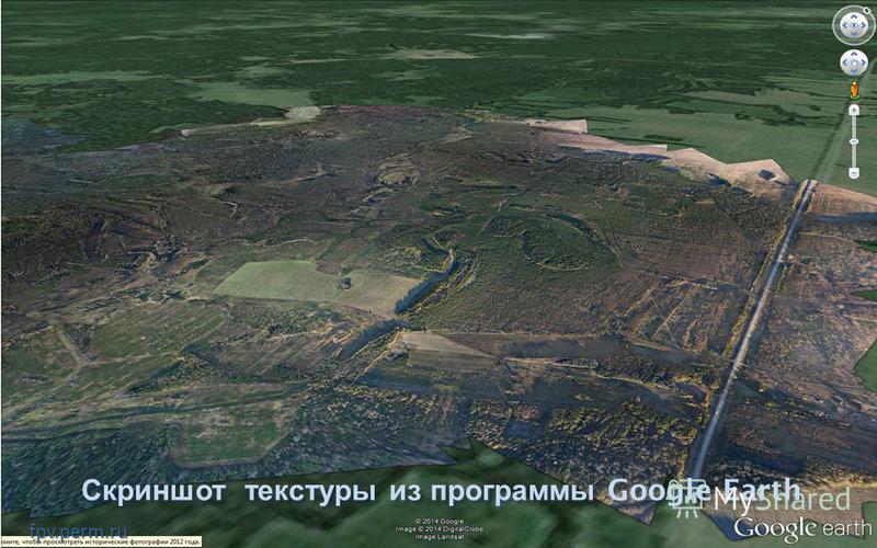 Скриншот текстуры из программы Google Earth fpv.perm.ru