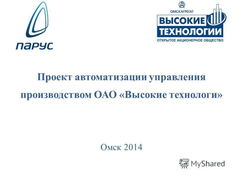 Проект автоматизации управления производством ОАО «Высокие технологи» Омск 2014