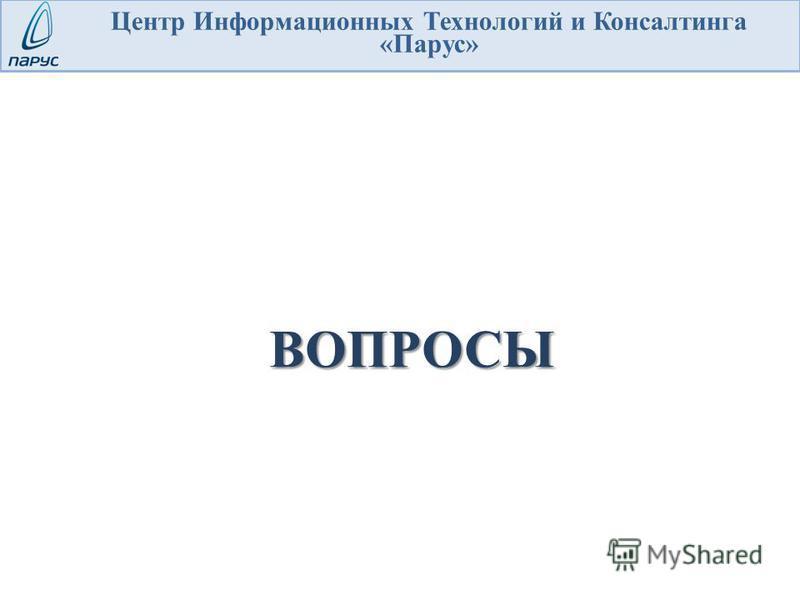ВОПРОСЫ Центр Информационных Технологий и Консалтинга «Парус»