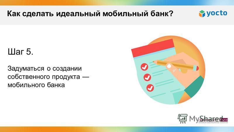 Задуматься о создании собственного продукта мобильного банка Шаг 5. Как сделать идеальный мобильный банк?