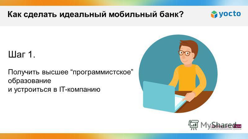 Получить высшее программистское образование и устроиться в IT-компанию Как сделать идеальный мобильный банк? Шаг 1.