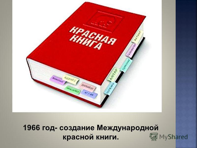 1966 год- создание Международной красной книги.