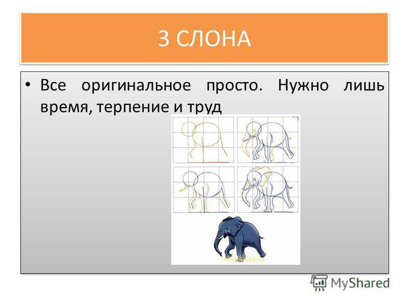 3 СЛОНА Все оригинальное просто. Нужно лишь время, терпение и труд