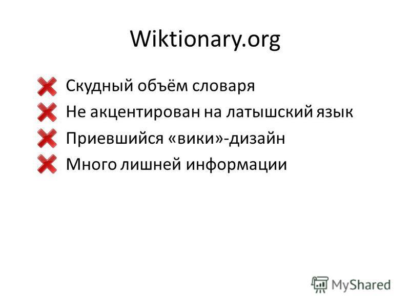 Wiktionary.org Скудный объём словаря Не акцентирован на латышский язык Приевшийся «вики»-дизайн Много лишней информации