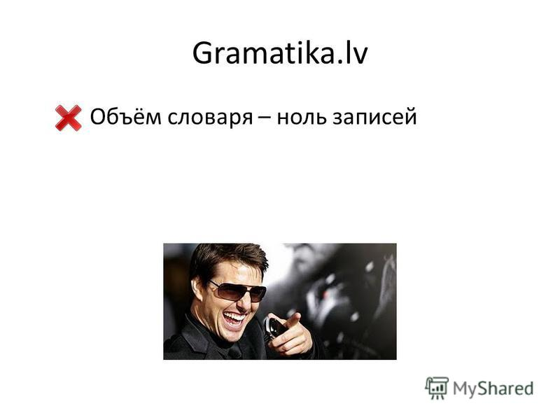 Gramatika.lv Объём словаря – ноль записей