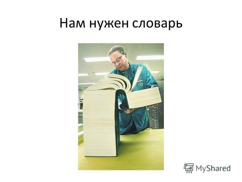 Нам нужен словарь