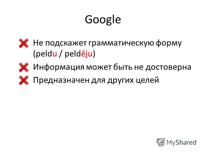 Google Не подскажет грамматическую форму (peldu / peldēju) Информация может быть не достоверна Предназначен для других целей