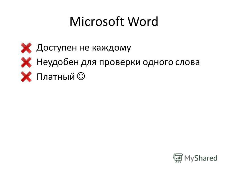 Microsoft Word Доступен не каждому Неудобен для проверки одного слова Платный