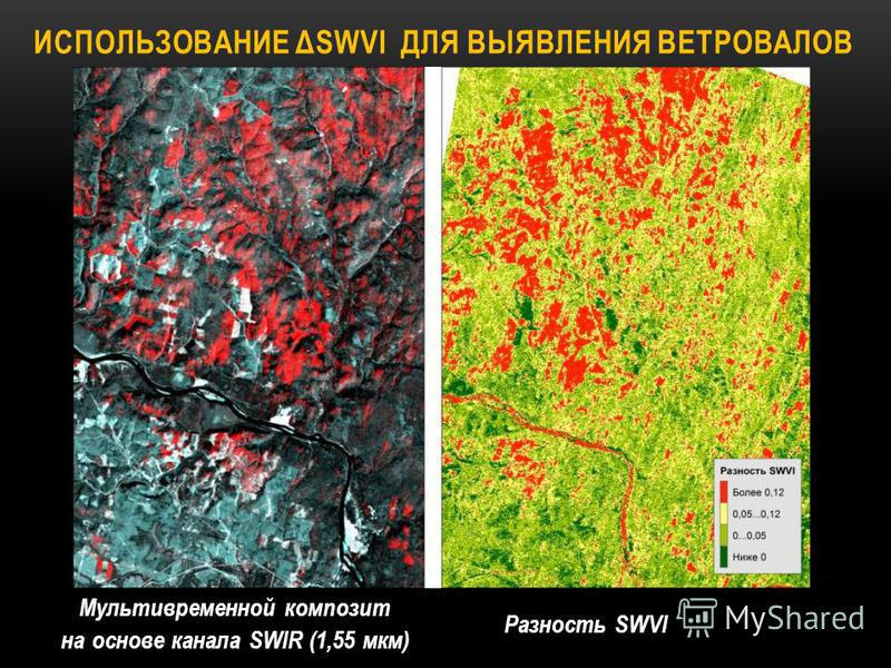 ИСПОЛЬЗОВАНИЕ ΔSWVI ДЛЯ ВЫЯВЛЕНИЯ ВЕТРОВАЛОВ Мультивременной композит на основе канала SWIR (1,55 мкм) Разность SWVI