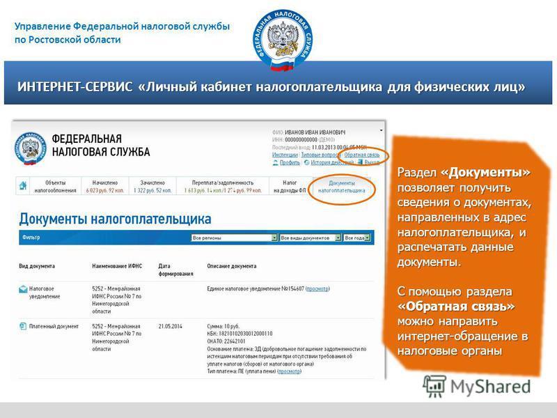 Управление Федеральной налоговой службы по Ростовской области ИНТЕРНЕТ-СЕРВИС «Личный кабинет налогоплательщика для физических лиц» Раздел «Документы» позволяет получить сведения о документах, направленных в адрес налогоплательщика, и распечатать дан