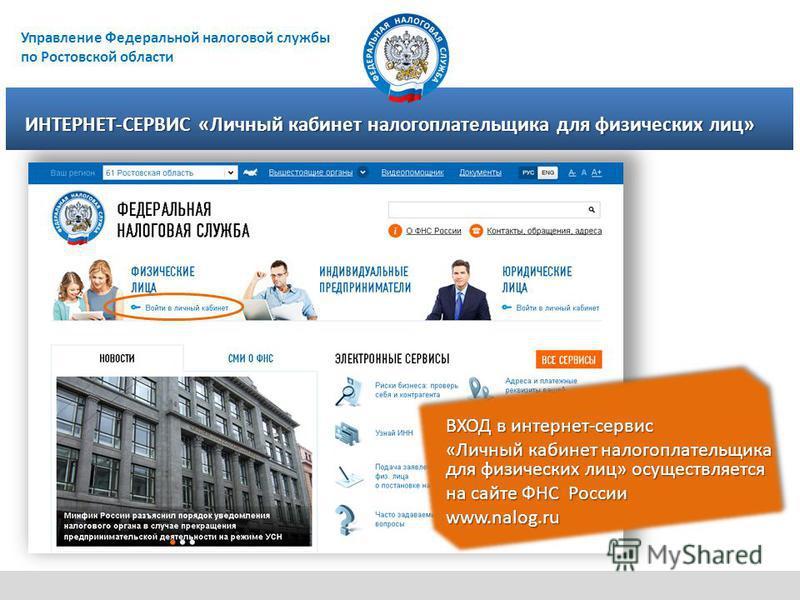 Управление Федеральной налоговой службы по Ростовской области ИНТЕРНЕТ-СЕРВИС «Личный кабинет налогоплательщика для физических лиц»