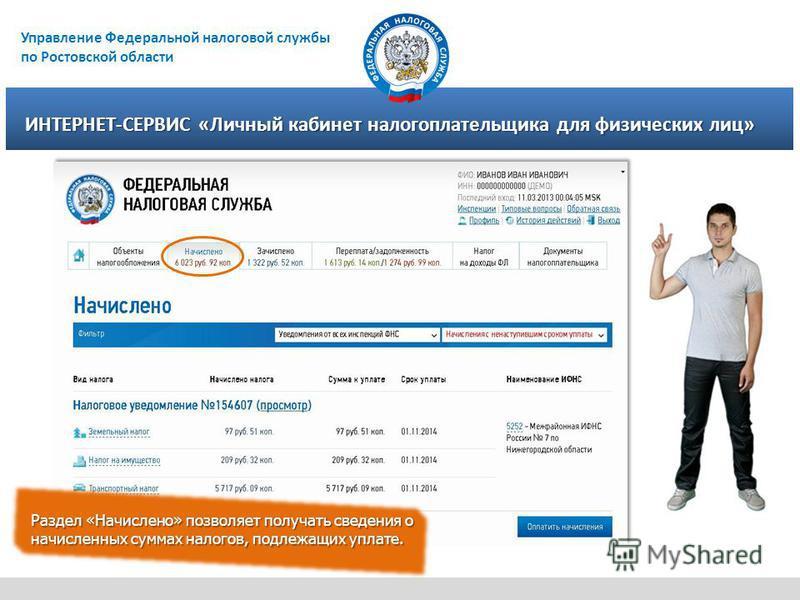 Управление Федеральной налоговой службы по Ростовской области Раздел «Начислено» позволяет получать сведения о начисленных суммах налогов, подлежащих уплате. ИНТЕРНЕТ-СЕРВИС «Личный кабинет налогоплательщика для физических лиц»