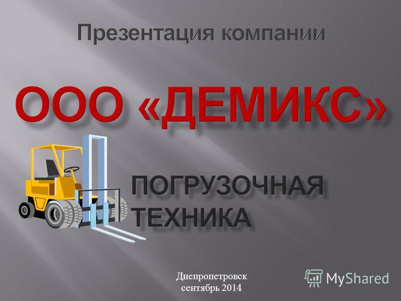 Днепропетровск сентябрь 2014