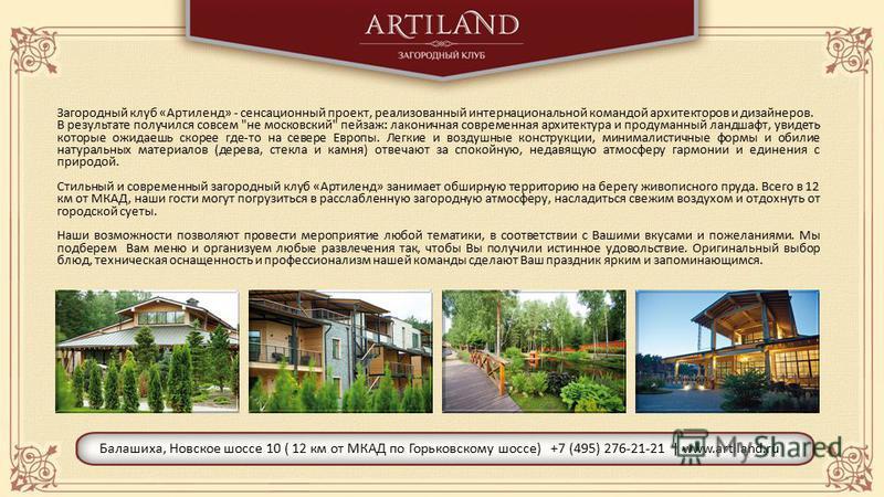 Загородный клуб «Артиленд» - сенсационный проект, реализованный интернациональной командой архитекторов и дизайнеров. В результате получился совсем