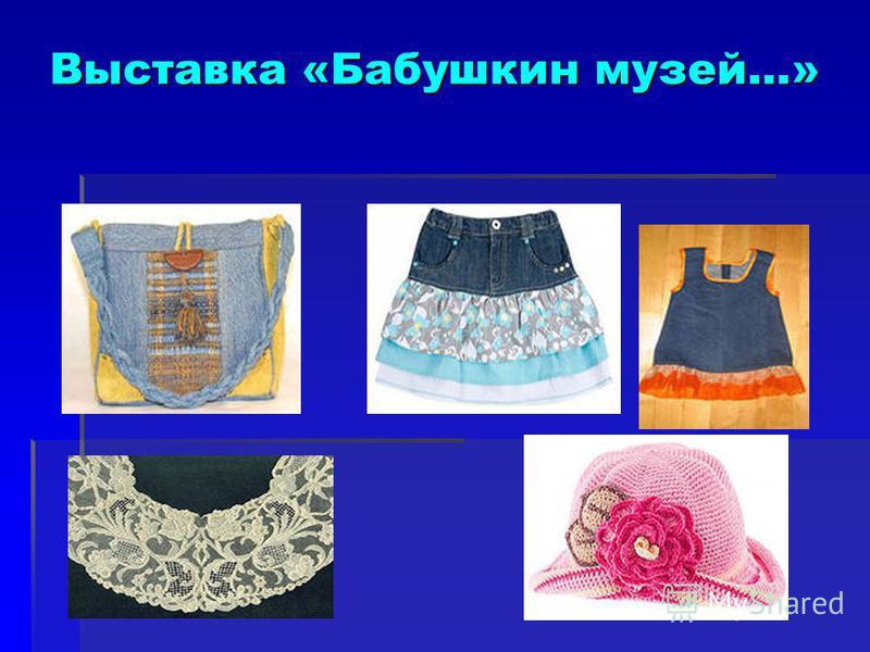 Выставка «Бабушкин музей…»